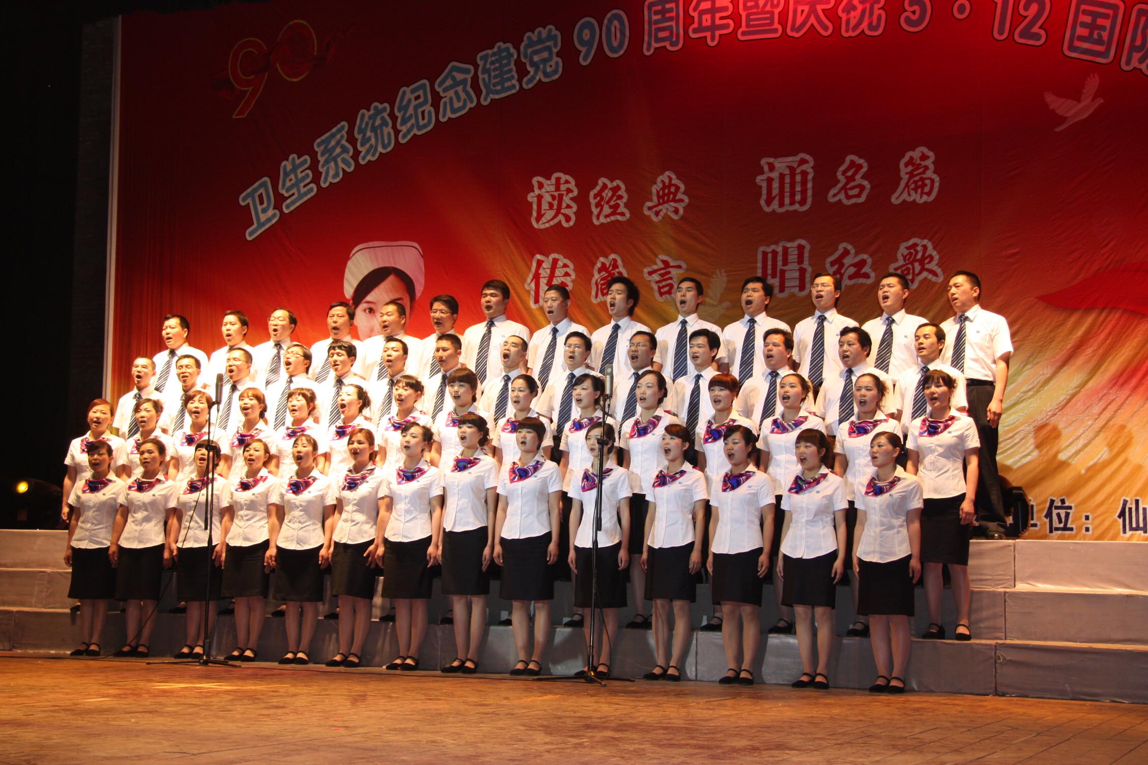 合唱《我们走在大路上》在全市卫生系统纪念中国共产党建党
